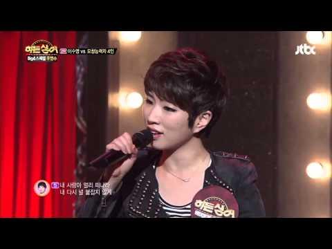 #7/20 히든싱어(Leesooyung cover) Big4 Special 'Grace' 풀영상 이수영 편-우연수