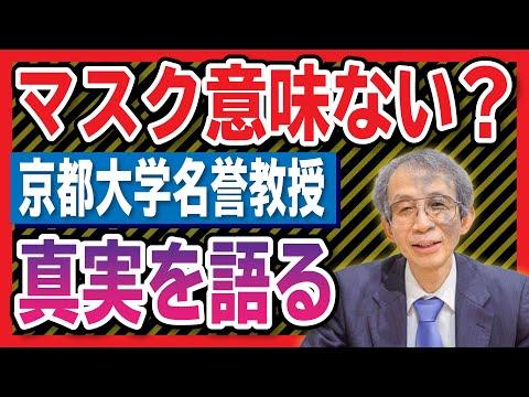 【前編】京都大学名誉教授・川村孝が新型コロナウイルスについて語る[Produced by ヘルステック研究所]