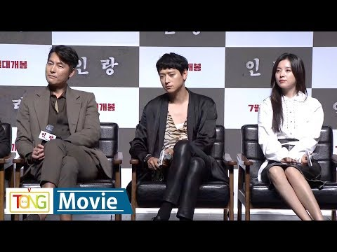 강동원·한효주·정우성 '인랑'(人狼) 제작보고회 -Q&A- (Kang Dong won, Han Hyo Joo, The Wolf Brigade,샤이니 민호)