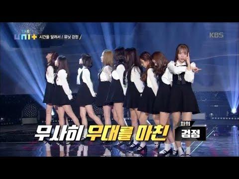 더 유닛 The Unit -  유닛 검정의 '시간을 달려서'.20171125