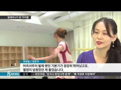 걸그룹 출신 스테파니, 발레리나로 무대에 선다 / SBS