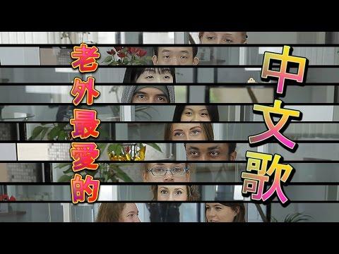 外國人最愛的中文歌: Foreigners' Favorite Chinese Songs