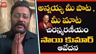 Actor Sai Kumar shares emotional video about SP Balasubrah..