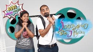 Sillunu Oru Santhippu Review   Reel Anthu Pochu Epi 16   Old movie review   Madras Central