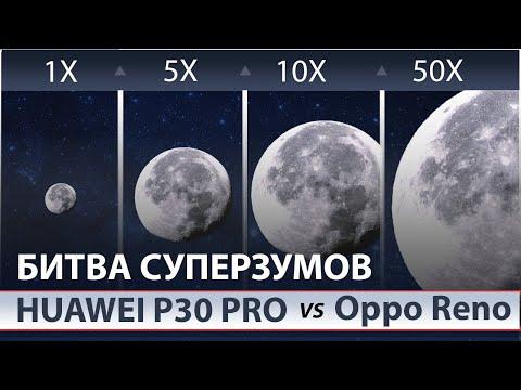 Какой смартфон лучше фотографирует ЛУНУ? Huawei P30 Pro Vs OPPO Reno 10x Zoom Edition photo