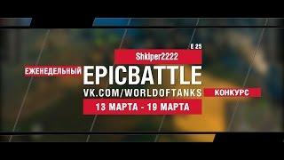 EpicBattle! Shkiper2222  / E 25 (еженедельный конкурс: 13.03.17-19.03.17)