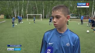 Детские и юношеские команды омской школы олимпийского резерва «Динамо» проводят тренировочные сборы