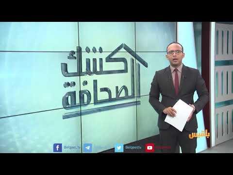 كشك الصحافة | 13 - 01 - 2018 | تقديم: سالم باحمران