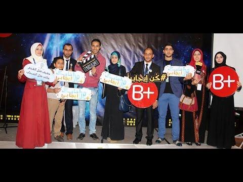 """غزة: """"كن إيجابيًا"""".. بمشاركة 300 شاب وشابة لـ """"سحق الإحباط"""""""