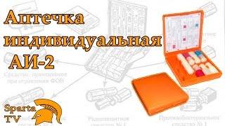 Аптечка Индивидуальная АИ 2 | First Aid Kit Individual AI 2
