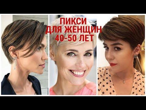 СТРИЖКА ПИКСИ - 2020 ДЛЯ ЖЕНЩИН 40 - 50 ЛЕТ/PIXIE HAIRCUT-2020 FOR WOMEN 40-50 YEARS OLD. photo