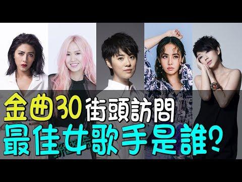 街頭訪問》金曲30 誰是最佳女歌手?