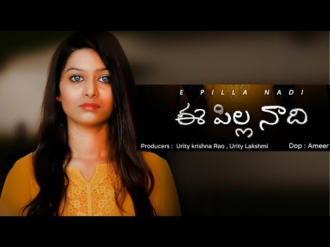 Ee Pilla Naadi - Latest Telugu Short Film 2018