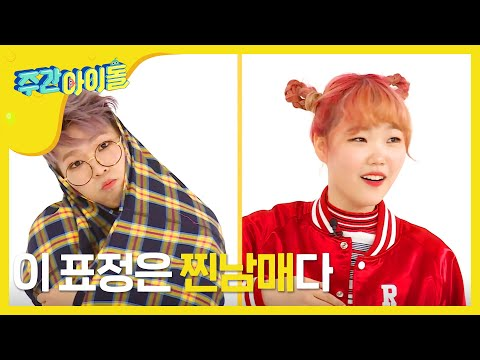 주간 아이돌 (weekly Idol)_악동뮤지션 다시 쓰는 프로필(VIETNAM SUB)