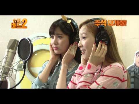 Taeyeon & Seohyun - Superbad 2 (Despicable Me 2) Dubbing BTS [130805]