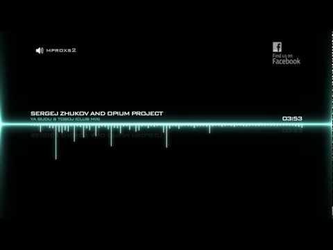 Сергей Жуков & Opium Project - Я Буду С Тобой (Club Mix)