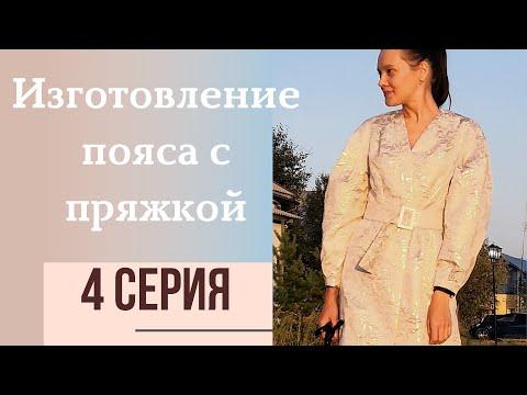 4 СЕРИЯ/ИЗГОТОВЛЕНИЕ ПОЯСА С ПРЯЖКОЙ/LA FORME 0418