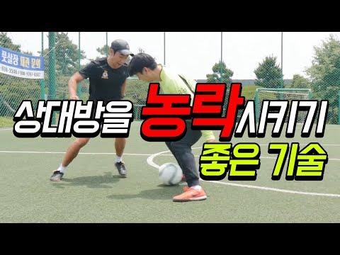 누구나 할 수 있는 화려하면서 유용한 기술ㅣSamba Futsal Skillㅣ