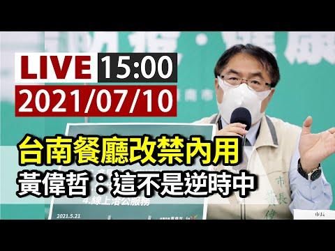 【完整公開】LIVE 台南餐廳改禁內用 黃偉哲:這不是逆時中