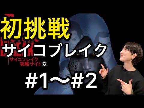 サイコブレイク#1〜#2配信