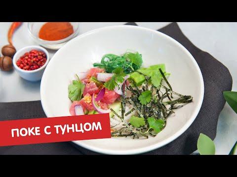 Поке с тунцом | Дежурный по кухне