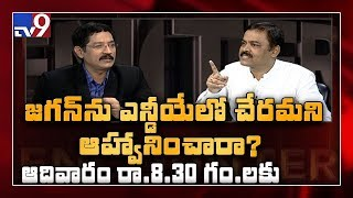 GVL Loses Cool In Encounter with Murali Krishna: Promo..