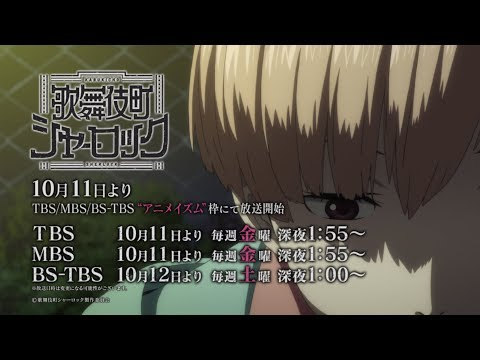 TVアニメ「歌舞伎町シャーロック」番宣CM(モリアーティVer.)