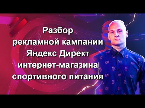 Разбор рекламной кампании Яндекс Директ интернет-магазина спортивного питания