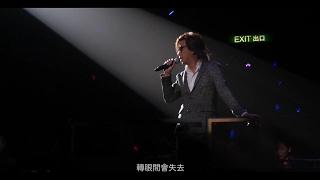 鄭中基演唱會2017 - 嘉賓 林敏驄 (你除左條褲落下面要保重) YouTube 影片