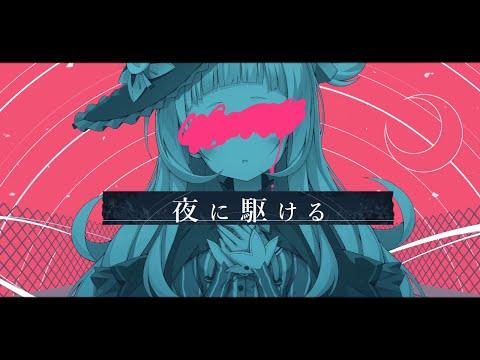 夜に駆ける / Covered by 紫咲シオン【YOASOBI】