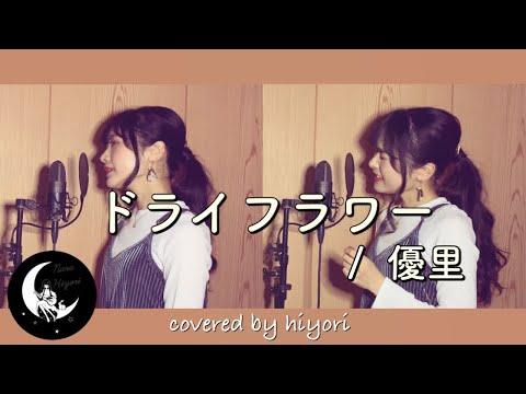 ドライフラワー / 優里  covered by hiyori 【 女性キー(+3) / ピアノver. 】
