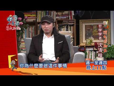 4/12夜深人未靜- 沈清楷 (不能因別人的墮落而沉淪)
