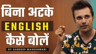 बिना अटके अंग्रेज़ी कैसे बोलें  How to Speak Fluent English By Sandeep Maheshwari