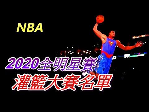 「NBA」聊聊2020灌籃大賽名單!(Johnny聊nba)