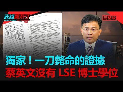 政經關不了(完整版)|2019.09.10