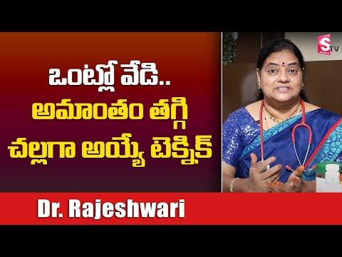 ఒంట్లో వేడి అమాంతం తగ్గి చల్లగా అయ్యే అద్భుత టెక్నిక్ | Dr. Rajeshwari | SumanTV Healthcare