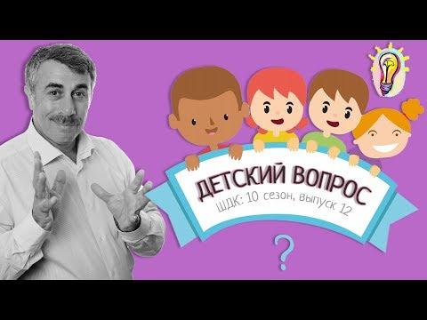 «Детский вопрос» (10 сезон 12 выпуск) - Доктор Комаровский