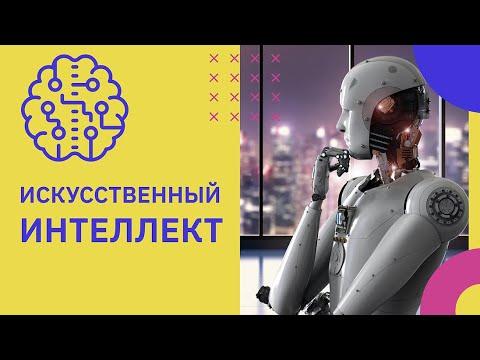 Что такое искусственный интеллект и как его используют сегодня  | GeekBrains