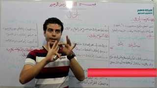 شرح درس الحال اللغة العربية الصف الثالث المتوسط نفهم