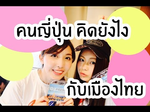 คนญี่ปุ่นคิดยังไงกับประเทศไทย?? #งานเทศกาลไทยเฟส  #คนญี่ปุ่นพูดไทย