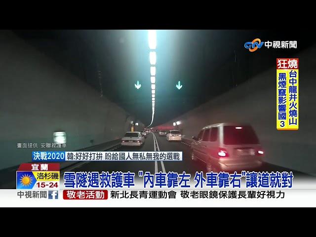 """雪隧遇救護車 """"內車靠左外車靠右""""讓道就對"""