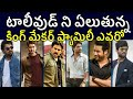 Tollywood celebs who inherited acting talent from their family | Mega Family | Akkineni Family
