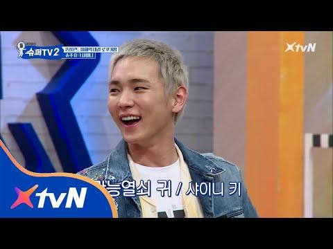 SUPER TV 2 샤이니 키, 만능열쇠 ′키′ 아니고 ′귀′ 180621 EP.3
