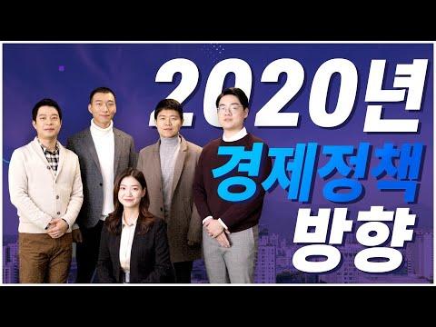 2020 경제정책방향 | 기획재정부