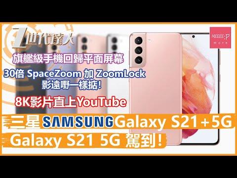 【2021新機】三星Samsung Galaxy S21+ 5G / Galaxy S21 5G 旗艦級手機屏幕 30倍 SpaceZoom 加 ZoomLock 影遠嘢一樣掂! S21plus