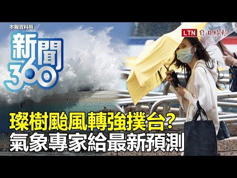 新聞360》璨樹颱風轉強撲台?氣象專家給最新預測