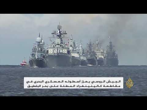 روسيا تعزز أسطولها البحري في مقاطعة كالينينغراد
