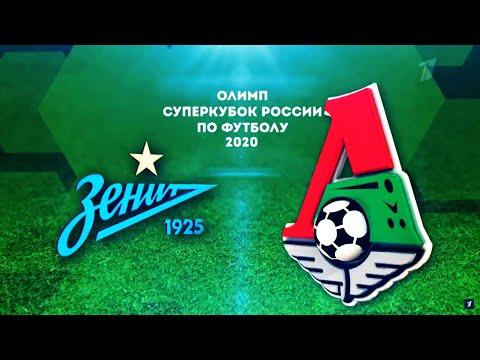 «Зенит»— «Локомотив». Футбол. Олимп Суперкубок России 2020.