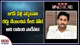 Reason behind Jagan Delhi tour cancellation: Inside..