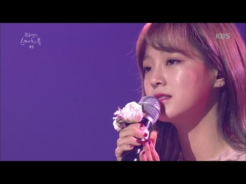 유희열의 스케치북 - 꽃길 - 세정.20161210